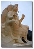 早安!花蓮~觀海:和南寺楊英風教授雕塑的觀音像