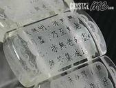 艾文拍的美美水晶:白幽靈水晶上刻的部分心經內容