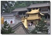 真如自在--五台山朝聖行:莊嚴殊勝的五台山寺廟建築