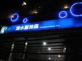 20070317 - 台中縣清水鎮 - 清水服務區:DSC00451.JPG