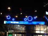 20070317 - 台中縣清水鎮 - 清水服務區:DSC00453.JPG