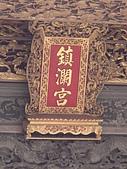 20081206 - 台中縣大甲鎮 - 大甲鎮瀾宮:DSC04387.JPG