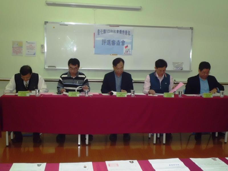 103年社會優秀青年評選會:CIMG4209.JPG
