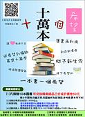 103年「十萬本書 十萬個希望」募書、捐書活動:募書海報.JPG