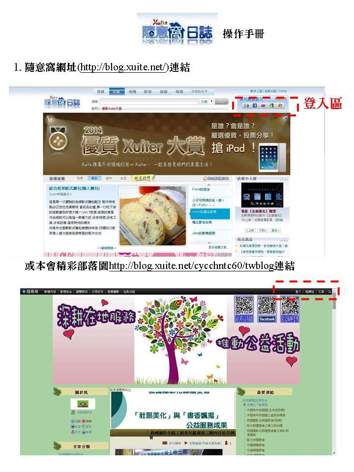 地方活動快訊:簡報1.jpg