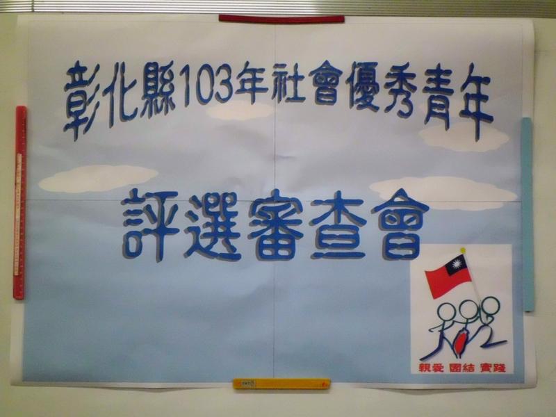 103年社會優秀青年評選會:CIMG4223.JPG