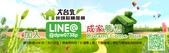 Banner:成家夢想.幸福成真-2-01.jpg