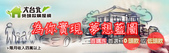 Banner:為你實現夢想藍圖-320X100-01.jpg