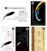 LOGO及CIS設計-作品:1120乾坤門_名片_90x50mm.jpg