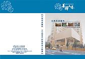 型錄、DM及書籍封面設計與排版-作品:台南奇美醫院封面.jpg