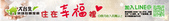 Banner:住在幸福裡-728X90-01.jpg