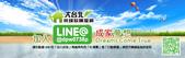 Banner:成家夢想.幸福成真-1-1-01.jpg
