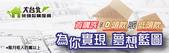 Banner:為你實現夢想藍圖-320X100-02.jpg