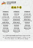 非常好海鮮餐廳:非常好菜單海報.jpg