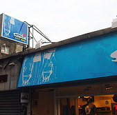 SHOGA衝浪店-作品:DSC042011.jpg