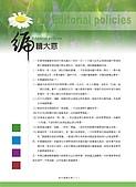 型錄、DM及書籍封面設計與排版-作品:版式設計_頁面_01.jpg