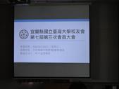 宜蘭縣國立台灣大學校友會第七屆第三次會員大會:DSC05798.JPG
