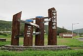 101006 恆春東半島:011-四重溪(車城鄉).jpg