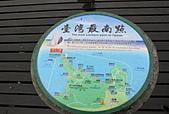 101006 恆春東半島:040-台灣最南點(恆春鎮).jpg