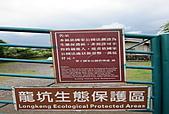 101006 恆春東半島:082-龍坑自然生態保護區(恆春鎮).jpg
