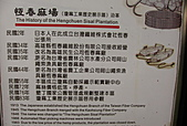 101008 恆春西半島:002-瓊麻館(恆春鎮).jpg