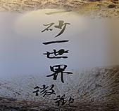101006 恆春東半島:047-貝殼砂展示館(恆春鎮).jpg