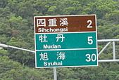 101006 恆春東半島:009-四重溪(車城鄉).jpg