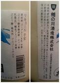 2015年品酒誌:20150227優個清酒 (5).jpg