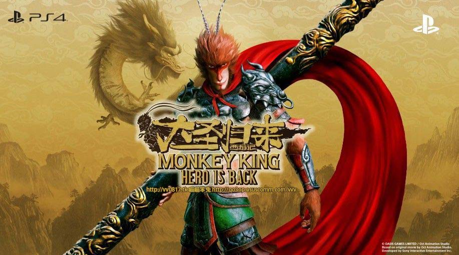 Game:西遊記之大聖歸來 Monkey King:Hero is Back