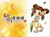 Game:仙劍奇俠傳 2