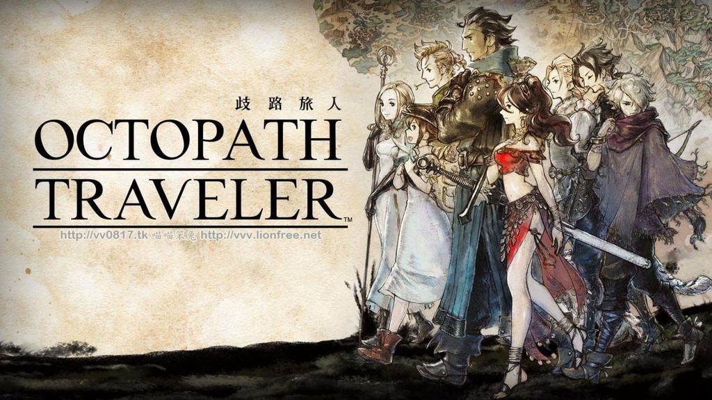 歧路旅人 (八方旅人) OCTOPATH TRAVELER
