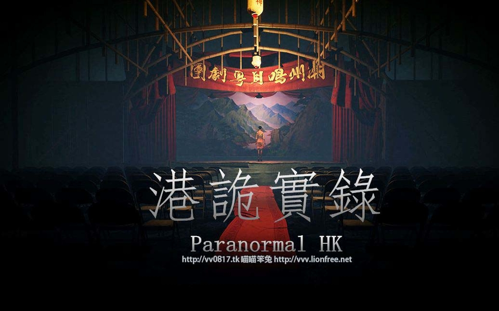 Game:港詭實錄 Paranormal HK