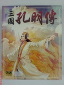 Game:三國孔明傳
