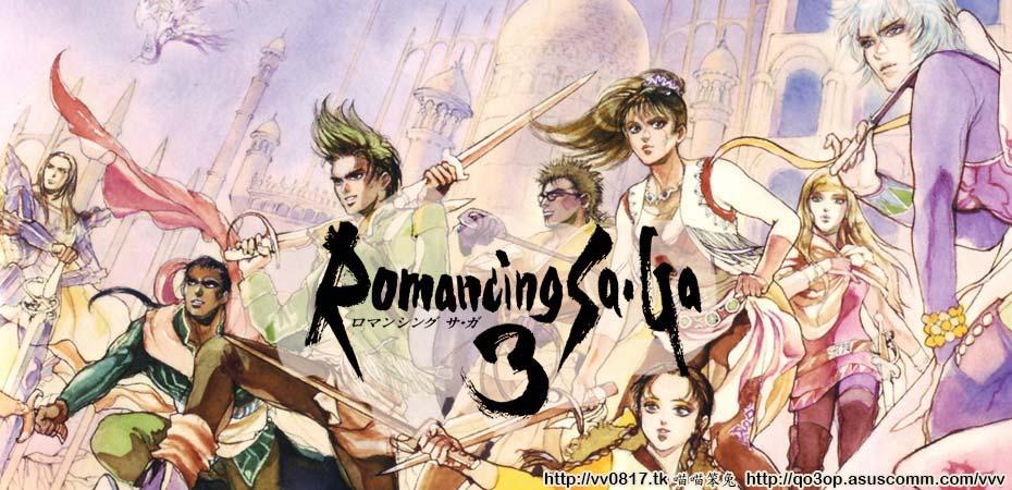 復活邪神 3 (浪漫沙加 3) HD 重製版 Romancing SaGa 3 HD Remaster