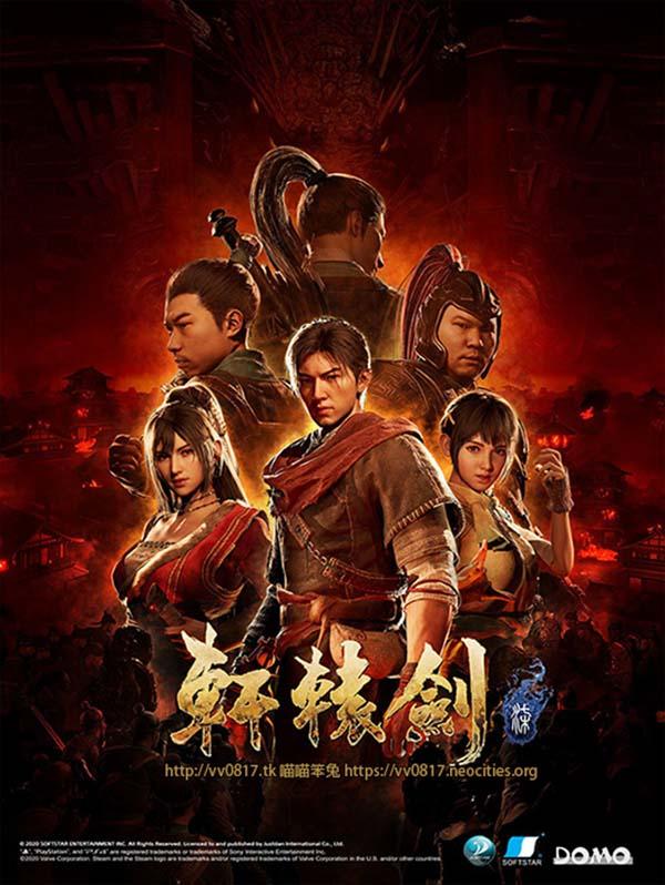 Game:軒轅劍 7 (軒轅劍 柒) Xuan Yuan Sword VII
