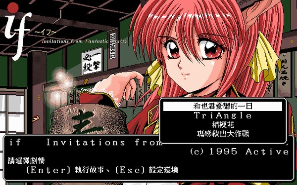 Game:IF 2 戀愛白皮書