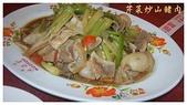 981206南庄之旅:芹菜炒山豬肉