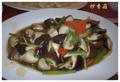 981206南庄之旅:炒香菇