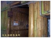 981206南庄之旅:向天湖部落廁所