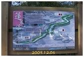 981206南庄之旅:蓬萊溪自然生態園區