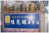 981206南庄之旅:桂花釀專賣店