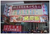 981206南庄之旅:豬皮飯