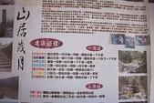 981206南庄之旅:南庄南庄文化會館