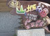 981206南庄之旅:南庄文化會館