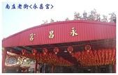 981206南庄之旅:南庄老街永昌宮