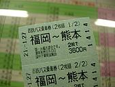 九州熊本- 01/27:15_車票兩人3600日幣.JPG