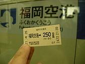 九州福岡-01/26:06_地鐵250日幣.JPG