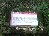 08-11-19基隆中正公園小遊:大階梯解說牌
