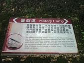 08-11-19基隆中正公園小遊:營盤區解說牌