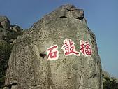 09-05-30馬祖行之東引:擂鼓石